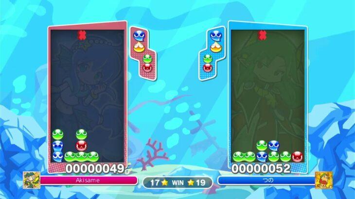 [2021.01.16] ぷよぷよeスポーツ (Switch) vs. つの さん 20先