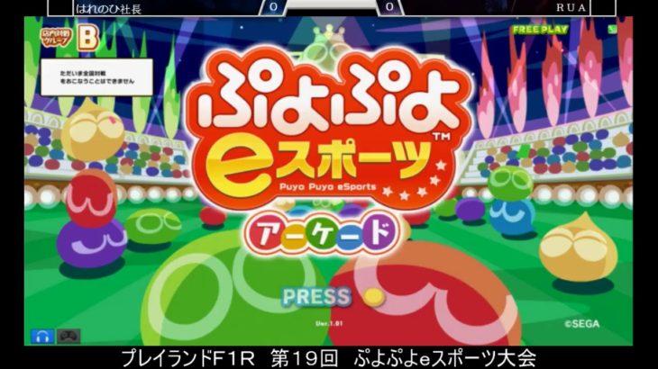 2021.1.10 第19回 ぷよぷよeスポーツ大会