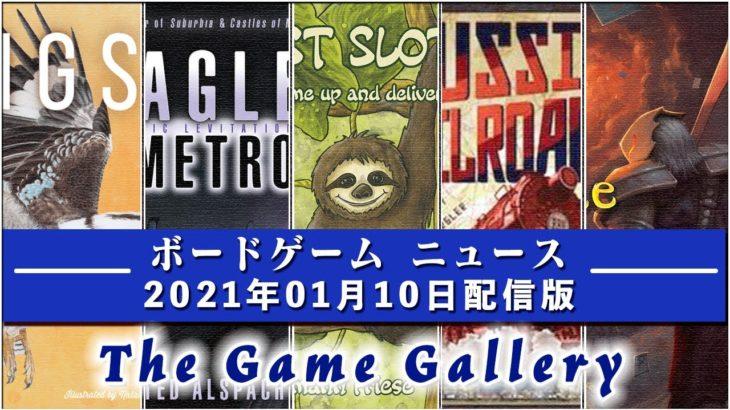 【ボードゲームニュース】- 2021年01月10日版 国内外のボードゲームに関する情報をお届けします