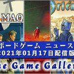 【ボードゲームニュース】- 2021年01月17日版 国内外のボードゲームに関する情報をお届けします