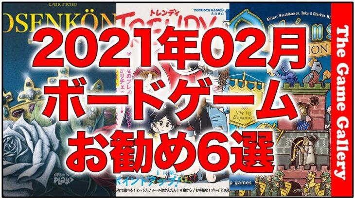 「2021年02月国内新作お勧め紹介」【ボードゲーム】