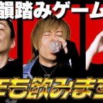 [歌舞伎飲みゲーム集]ホストが教える2021年1番ベロベロになる「韻踏みゲーム」