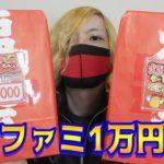 【2021】スーファミ1万円福袋に怒るゲームコレクター【コアラのスーパーポテト福袋開封】