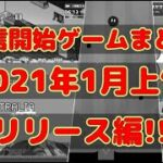 配信開始ゲームまとめ2021【1月上旬編】