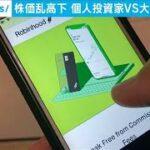 乱高下の米「ゲームストップ株」物議 訴訟提起も(2021年1月29日)