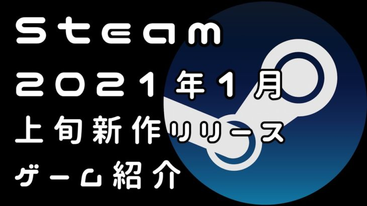 【2021年1月新作】Steamおすすめ新作PCゲームリリース予定紹介【1月上旬】
