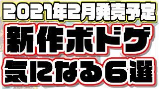 2021年2月発売予定の新作ボードゲーム6作品紹介!!【ボードゲーム】