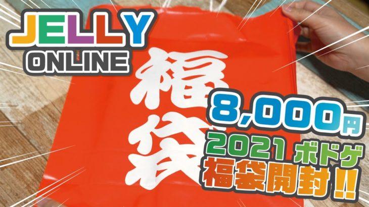 【ボードゲーム福袋】2021年『JELLY通販』8,000円福袋開封してみた!