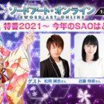 「ソードアート・オンライン」特番2021~今年のSAOはどうなる!?