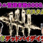チャンネル登録者数6000人記念カスタムマッチ#207 ゲーム素人クールポコ。実況生配信デットバイデイライト PS4 DBD