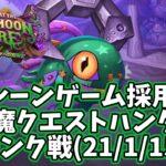 【ハースストーン】クレーンゲーム採用!断末魔クエストハンターでランク戦(21/1/15)