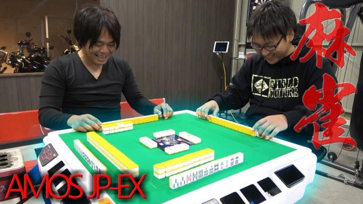 至高のゲーム!24万円で自動麻雀卓を購入!