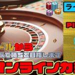 (2)新年から4連敗。涙【オンラインカジノ】【PlayAMO】