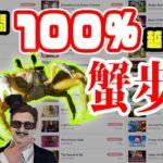 【ビットカジノ】検証!!24時間RTP100%越えのスロットを100回転づつ蟹歩きしたら負けない説!!