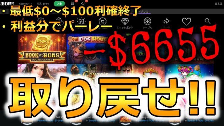 #29[ボロ負け中]マイナス$6655…$500開始【ボンズカジノ】