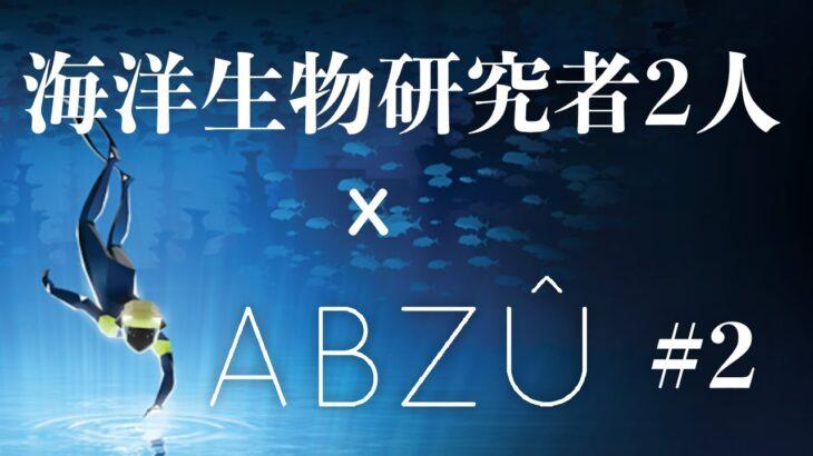 #2【ABZU】癒されることで有名なゲームを海洋生物研究者達が癒されることなく全力で調査する【調査実況・配信】