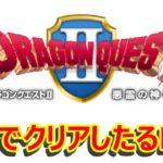 ドラゴンクエスト2という鬼畜なゲームがあってだな…【FC】#1 タントLIVE