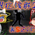 【ゆっくり実況】ゆっくりゲーム譚『怪異症候群2』Part3 裏S区(前編)