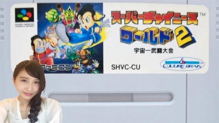 #2【スーパーチャイニーズワールド2】アイドルと拳法の達人 宇宙一武闘大会 初見プレイ SFC レトロゲーム実況LIVE