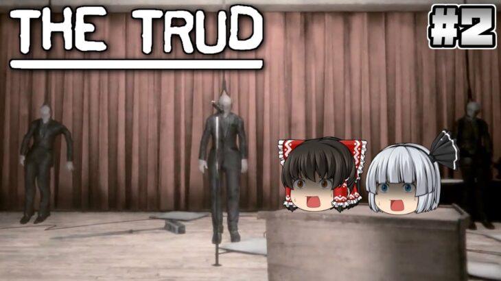 #2【The Trud】謎の劇場【ホラーゲーム】【ゆっくり実況】