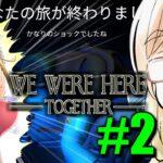 二人で協力する(はずだった)脱出ゲーム#2『We were here together』(ボイスロイド+ゆっくり実況)