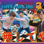 ワープ無しでクリア目指す!「スーパーマリオブラザーズ3」【マンゲキゲーム実況!!】