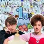 【罰ゲームあり】えびじゃ桃鉄3年決戦!