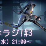 【ななラジ!#3】 ゲーム『Portal2』をプレイ!