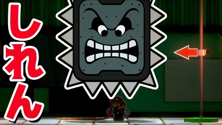 【ゲーム遊び】第32話 ペーパーマリオ オリガミキング 知恵と勇気の試練を乗り越えウナバラタワーへ しゃべるマリオ【アナケナ&カルちゃん】Paper Mario Origamiking