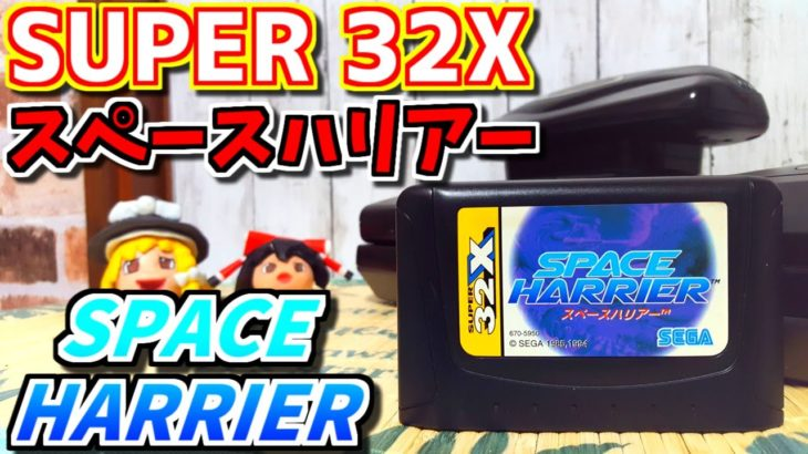【ゆっくりゲーム雑談】 メガドライブ スーパー32X スペースハリアー MD SUPER 32X SPACE HARRIER ネット購入品紹介125