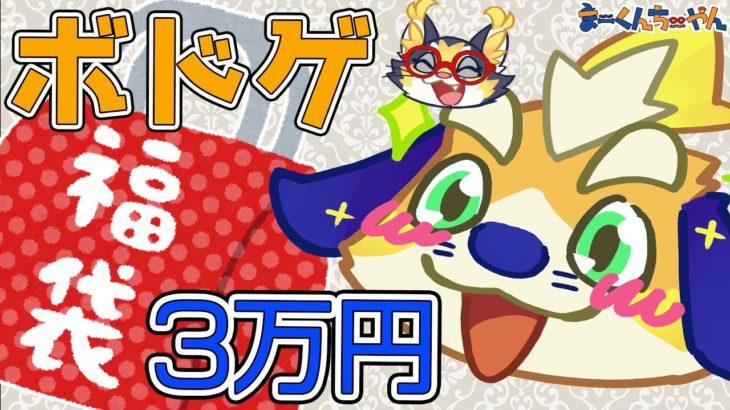 【3万円】ボードゲーム福袋3万円を開封したら予想以上の結果に驚いた!!【2021年】