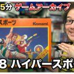 【フジタの3分~5分ゲームアーカイブ】#38 ハイパースポーツ 1985年コナミ KONAMI オリンピック もっと評価されていいファミコン【ゲーム紹介】【ゲーム実況】【ゲーム芸人フジタ】【開封芸人】