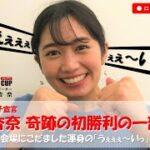 【浅野杏奈チャレンジ企画】その2~『第3回BS11CUP全日本eスポーツ学生選手権大会』