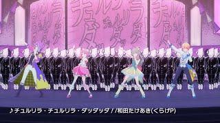 『チュルリラ・チュルリラ・ダッダッダ!』3DMVゲームサイズ公開!