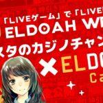 ライブカジノで3ミッションチャレンジ♪【ELDOAH WEEK!エルドアカジノ】