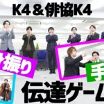 【3rd#43】俳協K4と身振り手振りで伝達ゲーム【K4カンパニー】