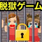 【脱出ゲームで出られないのは!?】檻に閉じ込められた4人を助ける為に○○王クイズ❤︎  最後まで残るのは誰? 脱獄ごっこで家族の絆も深まる❤︎