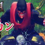 スト4オメガ 「ハカン」 難易度MAX 攻略レビュー 【Nokyo】 ゲームプレイ