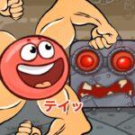 まるがしかくをボコボコにするゲームの工場ボス戦!#4【 Red Ball 4 】