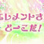 ヒーリングっど♥プリキュアゲーム#40