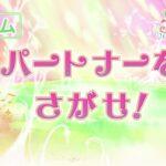 ヒーリングっど♥プリキュアゲーム#41