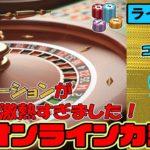 (4)新年から3連敗。涙【オンラインカジノ】【コニベット】
