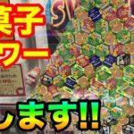 【クレーンゲーム】#443 巨大お菓子タワー崩します!! 乱獲2連発!! 大量ゲット!? UFOキャッチャー 攻略