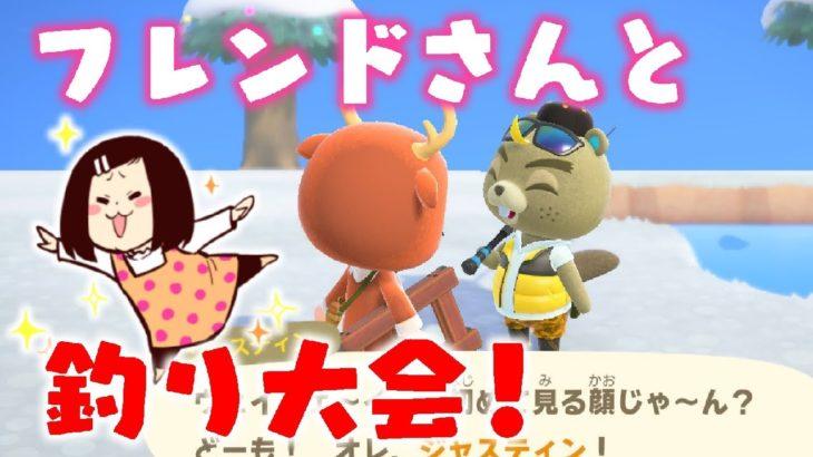 【あつ森】マルチプレイで釣り大会!【奥さんのあつ森ゲーム配信#46】【あつまれどうぶつの森/Animal Crossing】