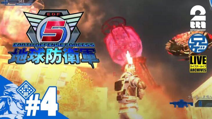 #4【EDF5】アニジャのちたま防衛軍+鼻水との死闘【2BRO.】
