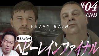 【ヘビーレイン】第4回目!!【ダイアン津田のゲーム実況【HEAVY RAIN】