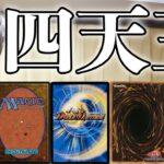 【本音】4大カードゲームの特徴を語ってみた【遊戯王/ポケカ/デュエマ/MTG】 TOP TCG talk