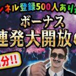 【ビットカジノ】祝☆チャンネル登録500人!てことでボーナス20発用意しましたので開放しまくりたいと思います!!!