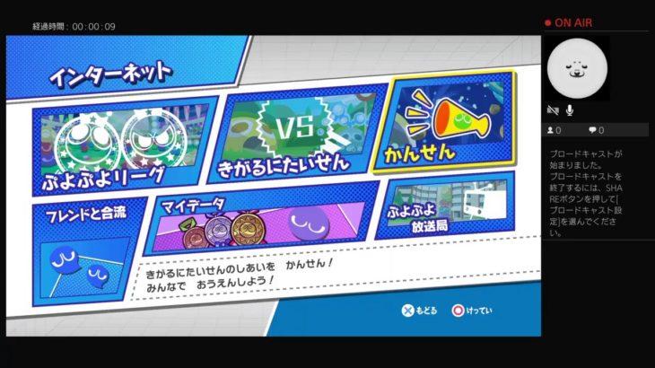 【500×2先】ぷよぷよeスポーツ VSこんどうさん part2