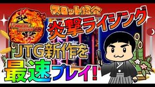 【最速】新作スロット「炎撃ライジング×50」を紹介!【オンラインカジノ】【JTG】【ENGEKI RISING ×50】
